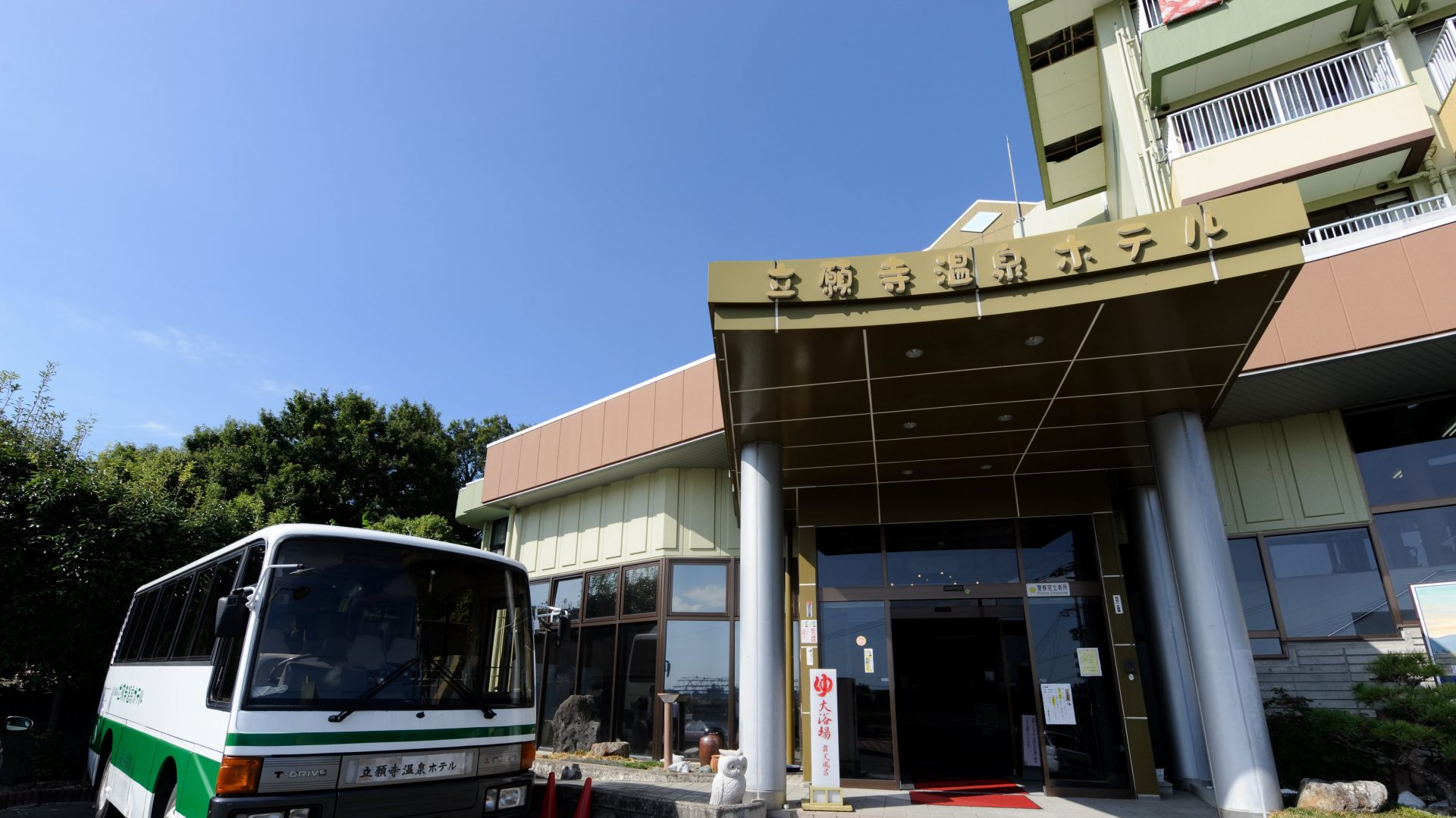 立願寺温泉ホテル 湯里